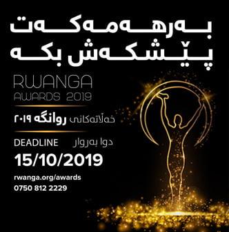 Rwanga Awards - خەڵاتەکانی ڕوانگه